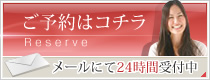 徳島の美容室hairroomunionの予約