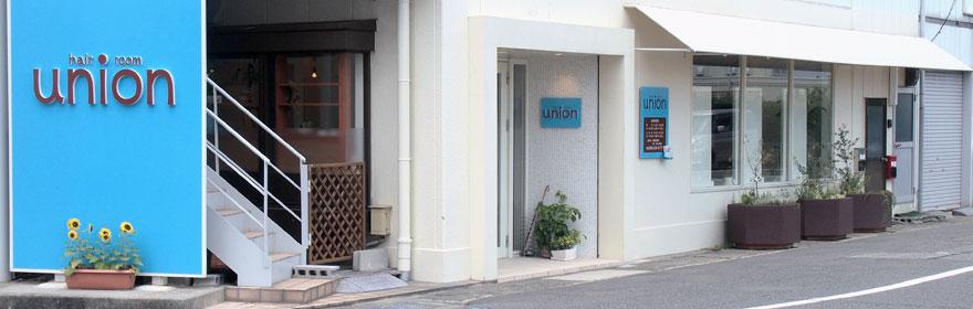 徳島の美容室hair room union。